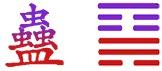 blog-maar-hoe-dan-hexagram